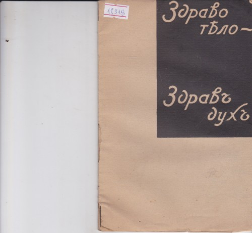 Здраво тяло-здрав дух 1934/9